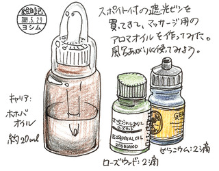 090529-aromaoil.jpg