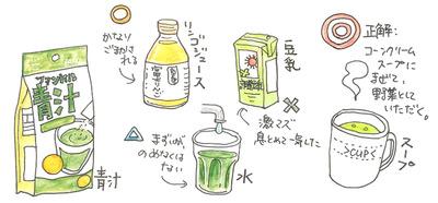 090621-aojiru.jpg